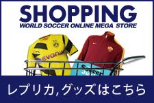 レプリカサッカーユニフォームページ