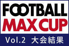 フットボールマックスカップ