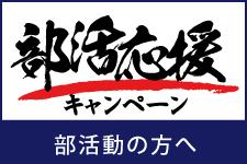 各学校部活動様向けキャンペーン