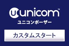 ユニコンポーザー