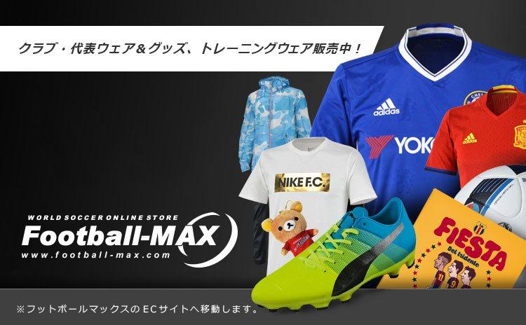 footballmax フットボールマックス