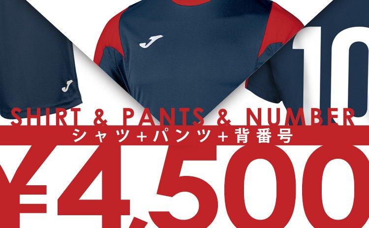 joma ホマ 4500円 キャンペーン
