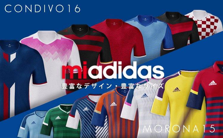 mi adidas マイアディダス ユニフォーム販売開始