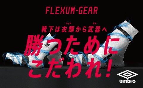 umbro ソックス flexum-gear