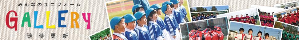 チームユニフォーム作成例