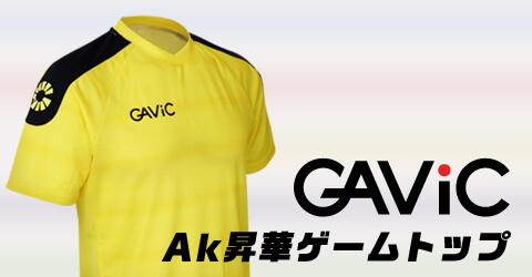 ガビックユニフォーム AK昇華ゲームトップ