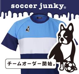 サッカー ジャンキー ユニフォーム