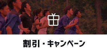 サッカー チーム ユニフォーム 割引 キャンペーン セール