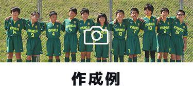 サッカー チーム ユニフォーム 作成例