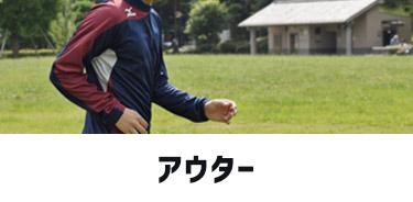 サッカー チーム アウター