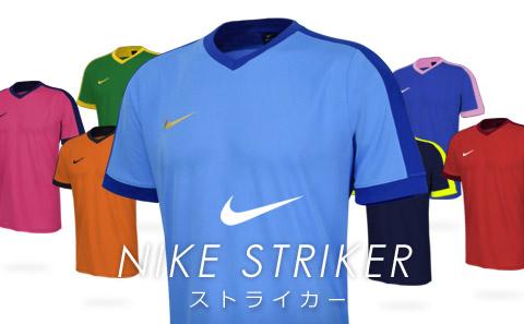 ナイキ ストライカー nike striker