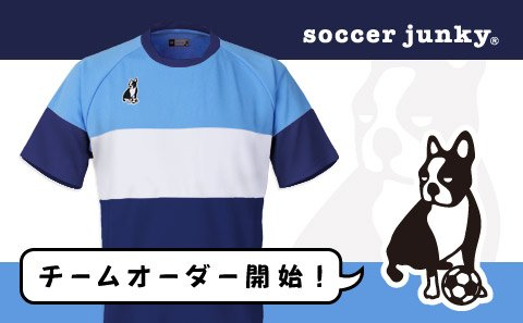 soccerjunkey,サッカー ジャンキー ユニフォーム