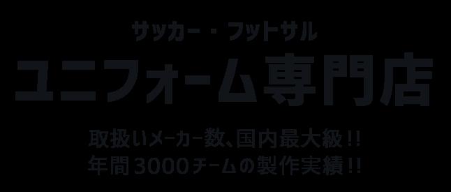 サッカー フットサル オリジナル チーム ユニフォーム 製作 専門店 メーカー数 国内最大級 フットボールマックス for TEAM football max