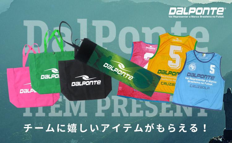 dalponteキャンペーン