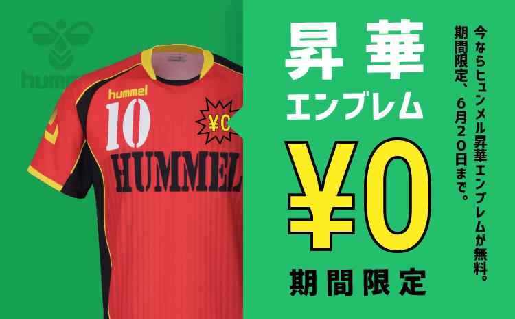 hummel昇華エンブレム無料キャンペーン