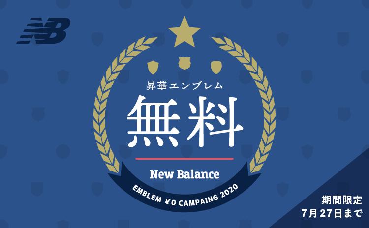 NewBalance キャンペーン