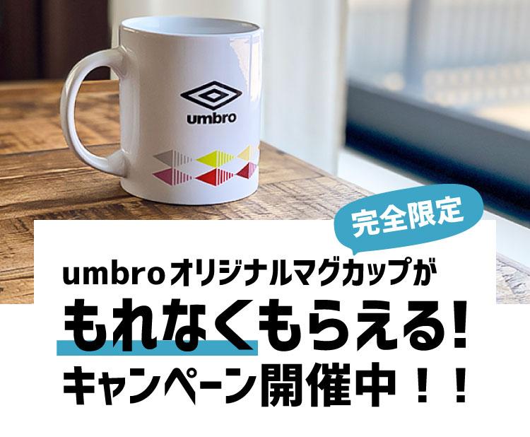 アンブロマグカップが必ずもらえるキャンペーン!