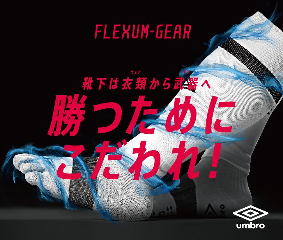 アンブロ flexum-gear ソックス