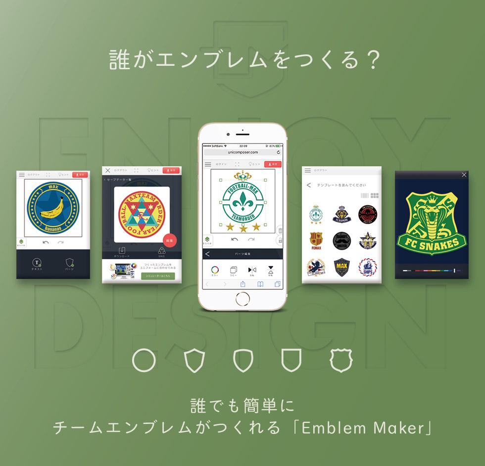 emblem maker エンブレムメーカー