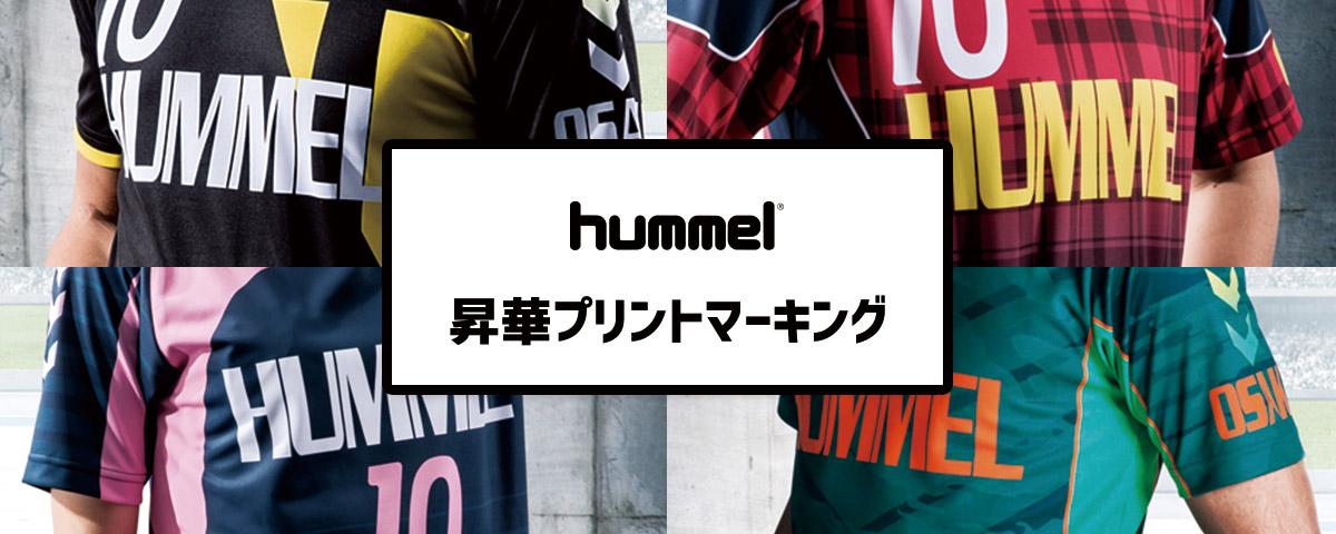 hummel ヒュンメル 昇華