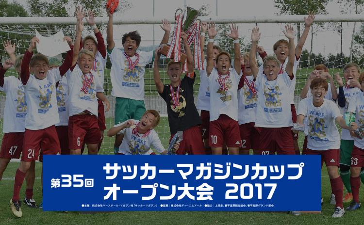 サッカーマガジンカップ2019 オープン大会