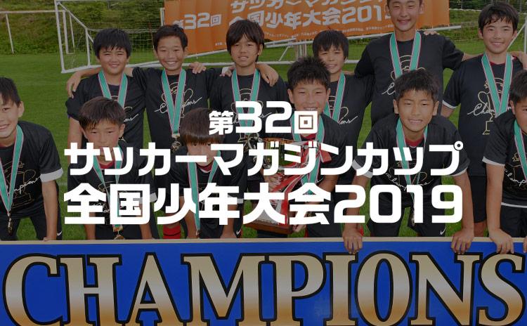 サッカーマガジンカップ少年大会2019