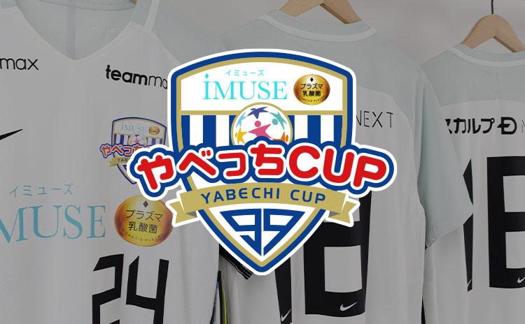 やべっちカップ2019